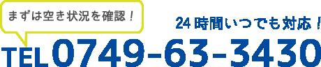 24時間いつでも対応0749-63-3430